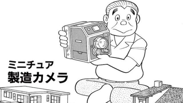 ミニチュア製造カメラ 藤子・F・不二雄 SF短編集
