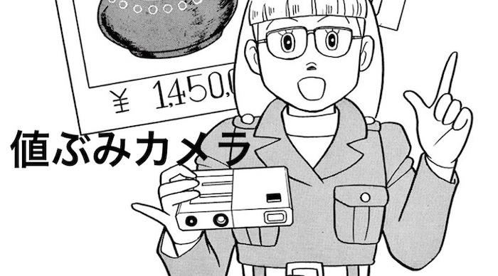 値ぶみカメラ 藤子・F・不二雄 SF短編集