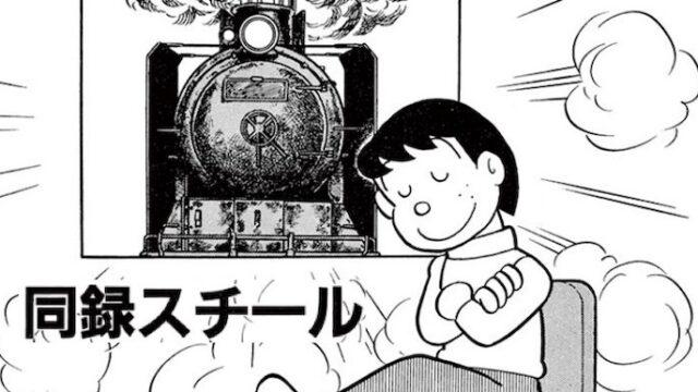 同録スチール 藤子・F・不二雄 SF短編集