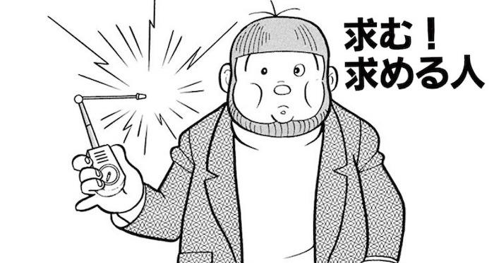 求む! 求める人 藤子・F・不二雄 SF短編集