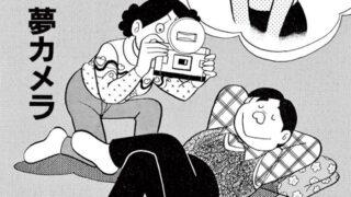 夢カメラ 藤子・F・不二雄 SF短編集