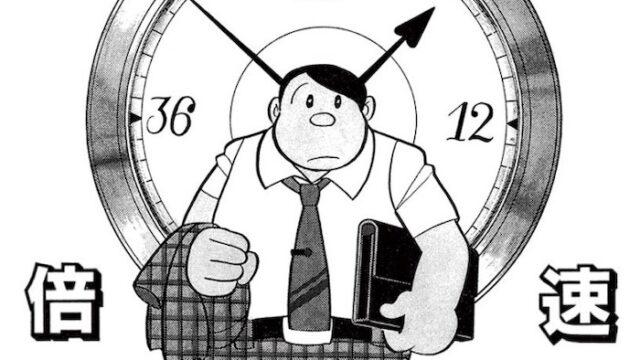 倍速 藤子・F・不二雄 SF短編集