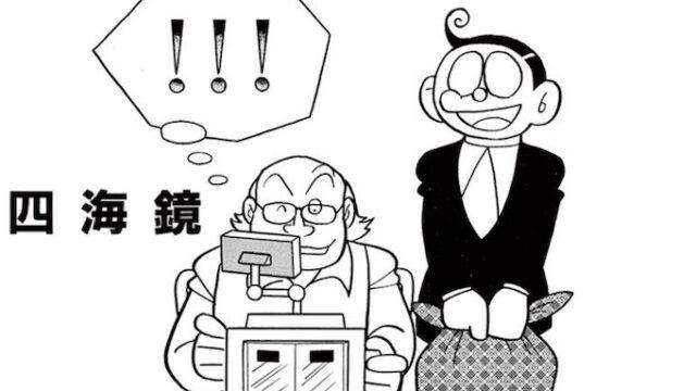 四海鏡 藤子・F・不二雄 SF短編集