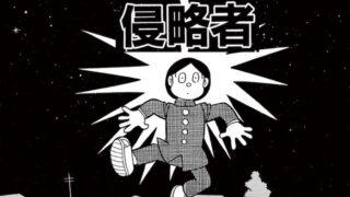 侵略者 藤子・F・不二雄 SF短編集