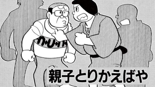 親子とりかえばや 藤子・F・不二雄 SF短編集
