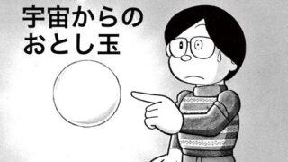 宇宙からのおとし玉 藤子・F・不二雄 SF短編集