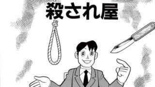 殺され屋 藤子・F・不二雄 SF短編集