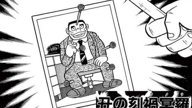 丑の刻禍冥羅 藤子・F・不二雄 SF短編集