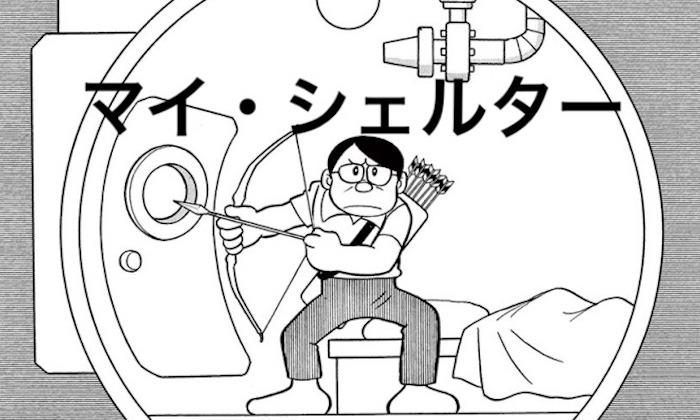 マイシェルター 藤子・F・不二雄 SF短編集