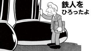鉄人をひろったよ 藤子・F・不二雄 SF短編集