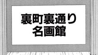 裏町裏通り名画館 藤子・F・不二雄 SF短編集