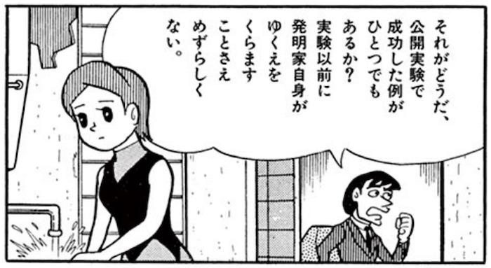 T・Mは絶対に 藤子・F・不二雄 あらすじ ネタバレ