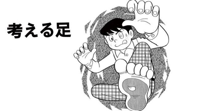 考える足 藤子・F・不二雄 SF短編集