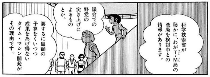 一千年後の再会 藤子・F・不二雄