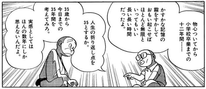 光陰 藤子・F・不二雄 考察