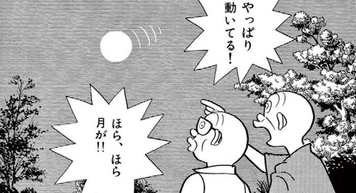 光陰 藤子・F・不二雄 SF短編漫画