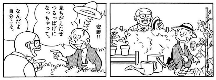 光陰 藤子・F・不二雄 あらすじ ネタバレ
