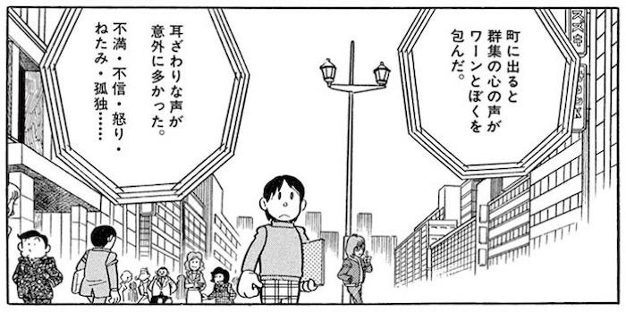 テレパ椎 藤子・F・不二雄 あらすじ ネタバレ