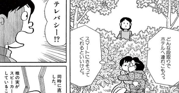 テレパ椎 藤子・F・不二雄 考察