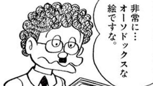 テレパ椎 藤子・F・不二雄 出版社の編集長