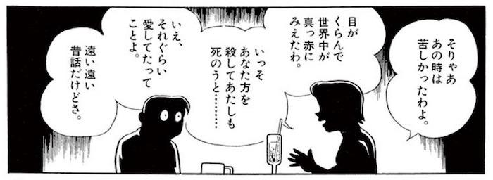 分岐点 藤子・F・不二雄 収録 SF短編
