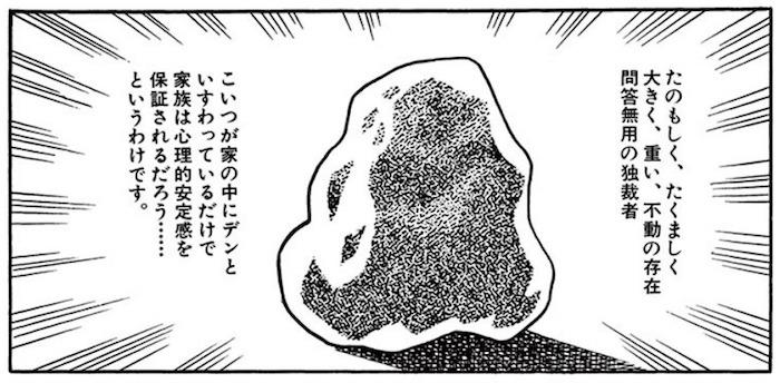 オヤジロック 藤子・F・不二雄 考察