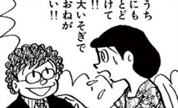 オヤジロック 藤子・F・不二雄 団地に住む主婦
