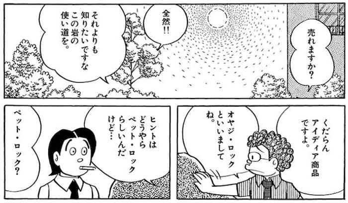 オヤジロック 藤子・F・不二雄