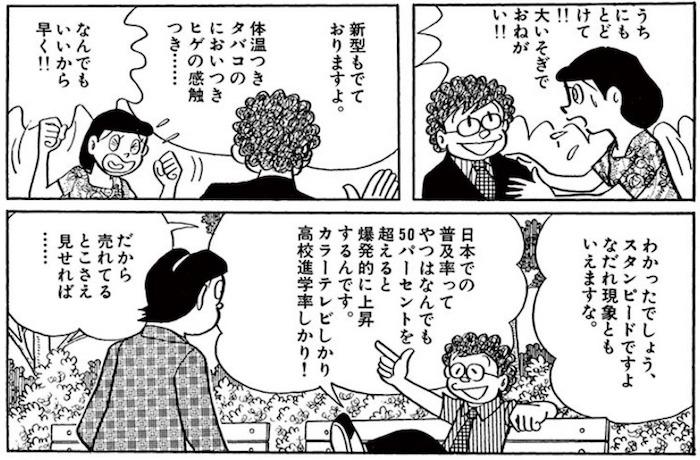 オヤジロック 藤子・F・不二雄 あらすじ ネタバレ