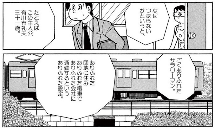 ぼくの悪行 藤子・F・不二雄 あらすじ ネタバレ