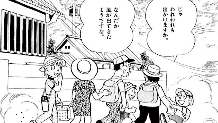 箱舟はいっぱい 藤子・F・不二雄