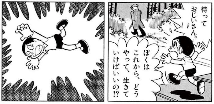 耳太郎 藤子・F・不二雄 あらすじ ネタバレ