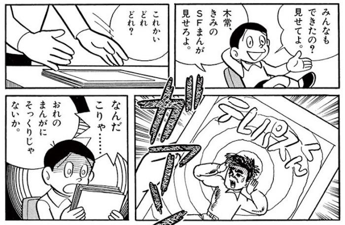 耳太郎 藤子・F・不二雄