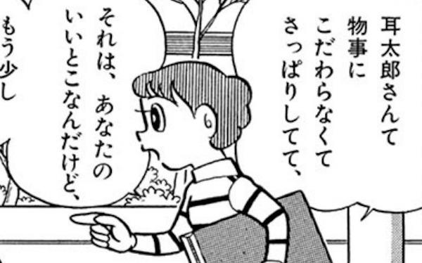 耳太郎 藤子・F・不二雄 京子