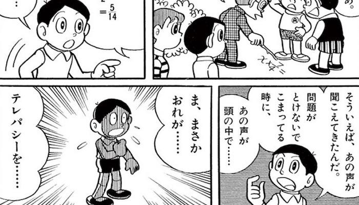 耳太郎 藤子・F・不二雄 考察 感想