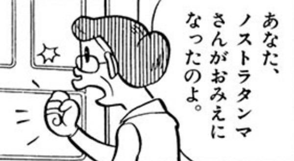 大予言 藤子・F・不二雄 田呂都先生の妻