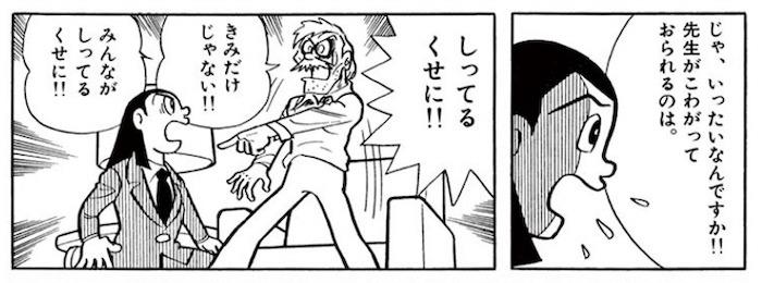 大予言 藤子・F・不二雄 あらすじ ネタバレ