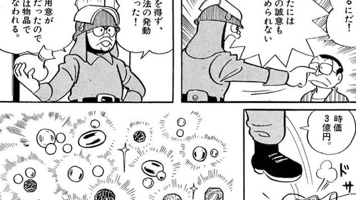 三万三千平米 藤子・F・不二雄