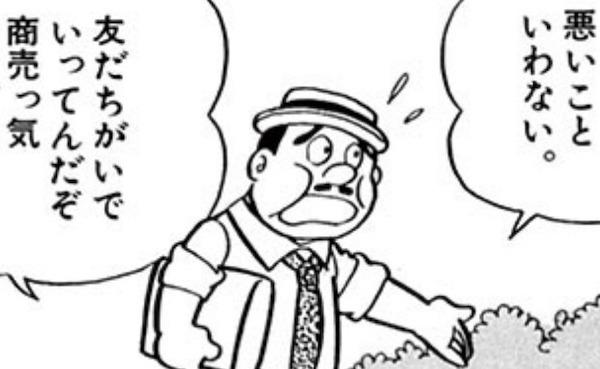三万三千平米 藤子・F・不二雄 安田