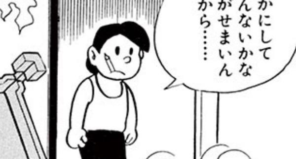 三万三千平米 藤子・F・不二雄 寺主一郎