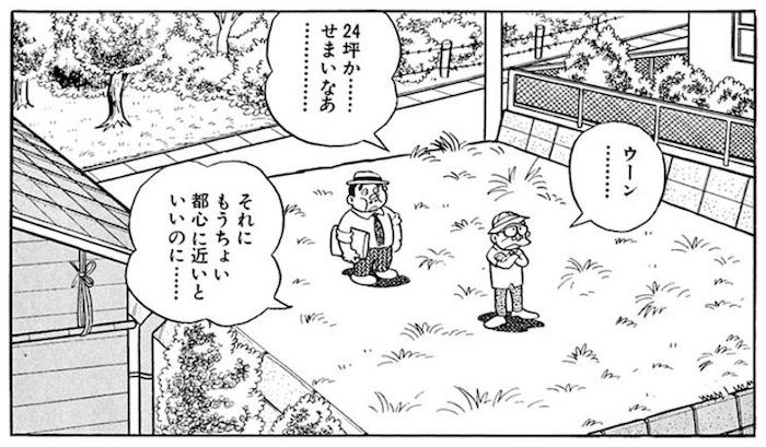 三万三千平米 藤子・F・不二雄 あらすじ ネタバレ