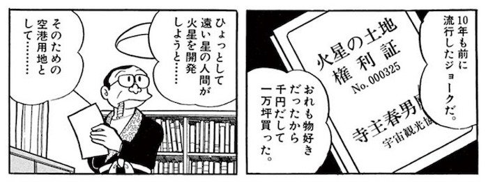 三万三千平米 藤子・F・不二雄 ネタバレ