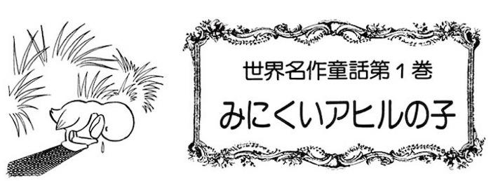 世界名作童話集 藤子・F・不二雄