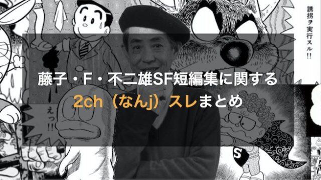 藤子・F・不二雄 短編 2ch なんj