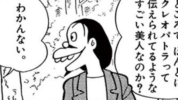 クレオパトラだぞ 藤子・F・不二雄 友人の漫画家